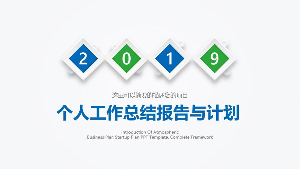 蓝绿小清新PPT模板 工作总结报告与计划PPT模板