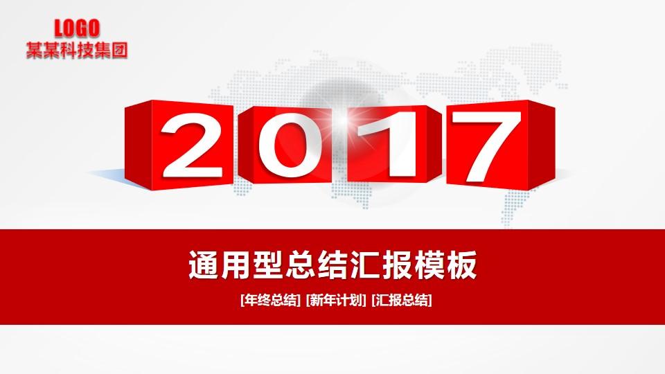 红色喜庆大气实用年终工作总结与新年工作计划PPT模板
