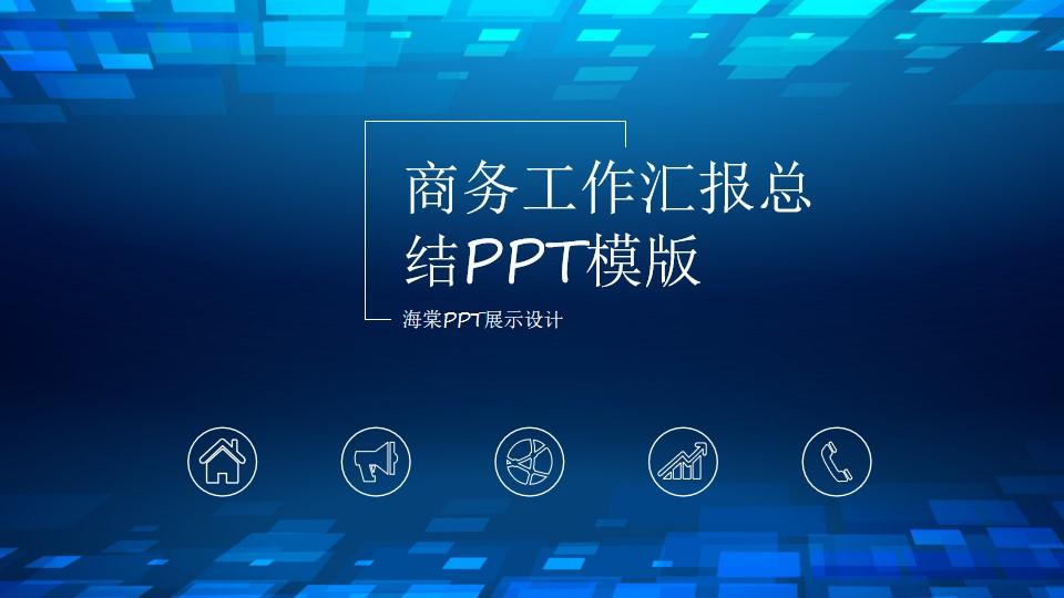 立体空间化炫丽蓝背景极简线条设计商务工作汇报PPT模板