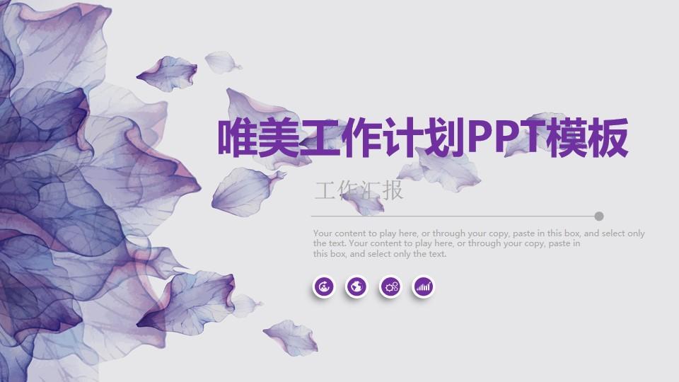 叶子的艺术――微立体完整版年终总结与来年计划PPT模板PPT模板