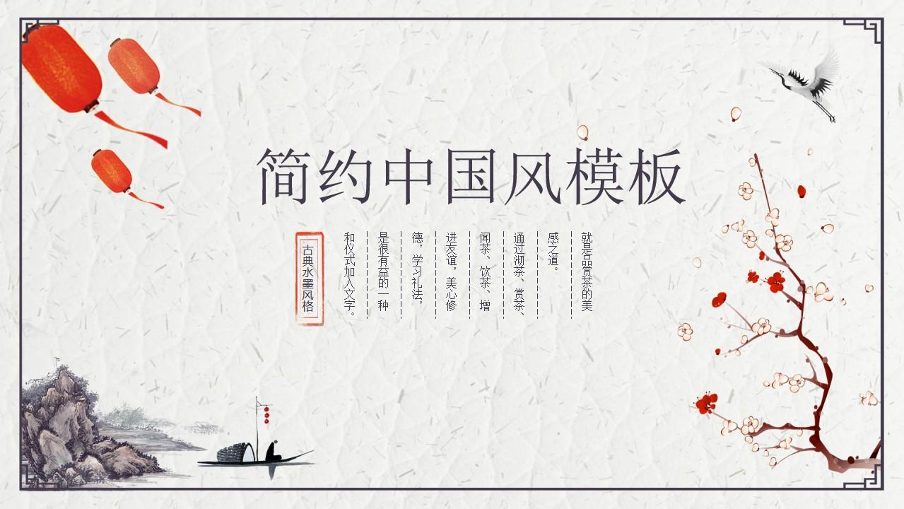 喜庆简约古典水墨中国风工作总结PPT模板