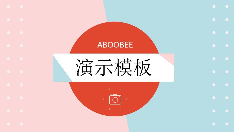 粉蓝时尚优雅卡通扁平风商务演示工作总结汇报PPT模板