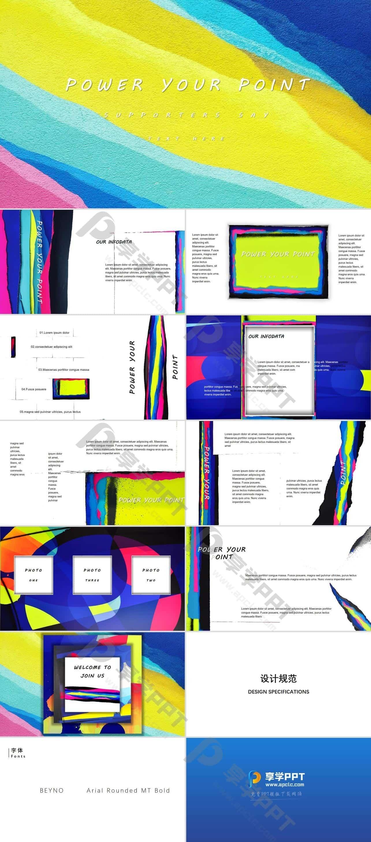 活力彩色沙子封面抽象艺术范PPT模板长图