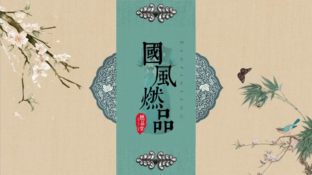 旗袍服装设计及文化宣传主题中国风PPT模板