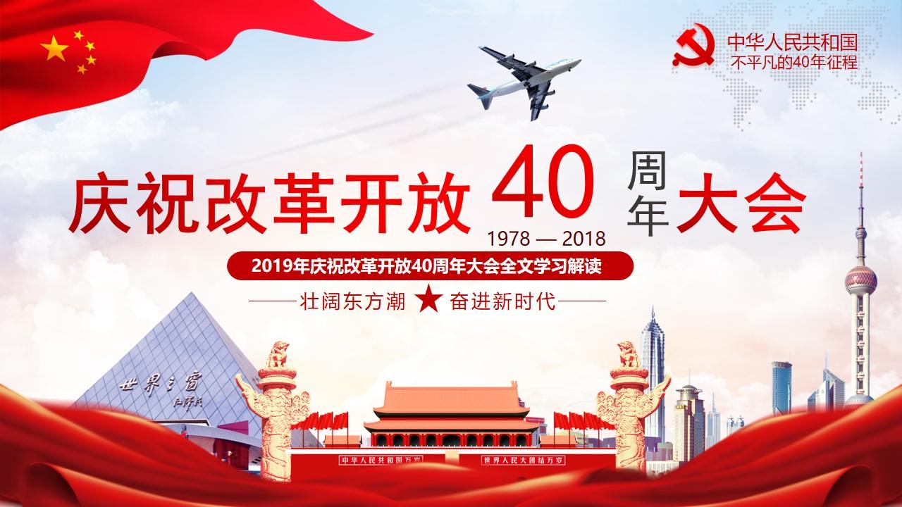 改革开放40周年大会全文学习解读党建党课PPT模板