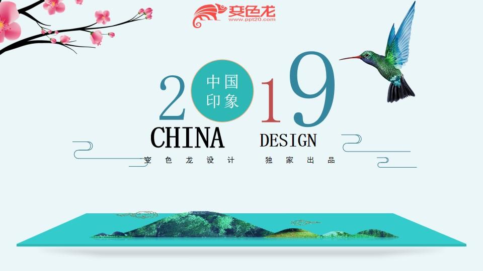 中国印象――古典韵味素雅中国风PPT模板