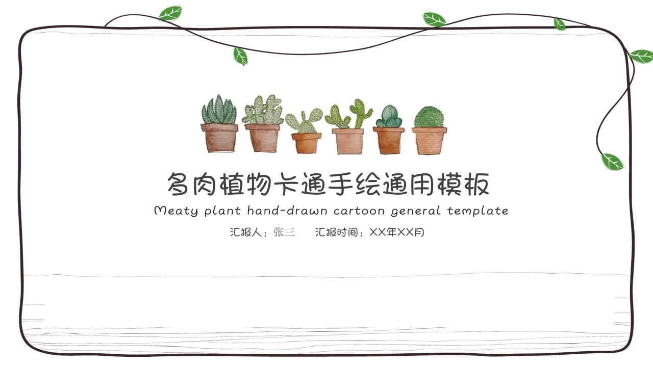 多肉植物卡通手绘简约小清新文艺风PPT模板