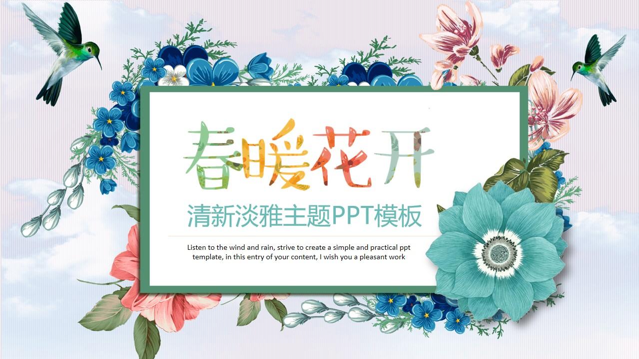 春暖花开――简约清新风水彩植物藤蔓花朵文艺风PPT模板
