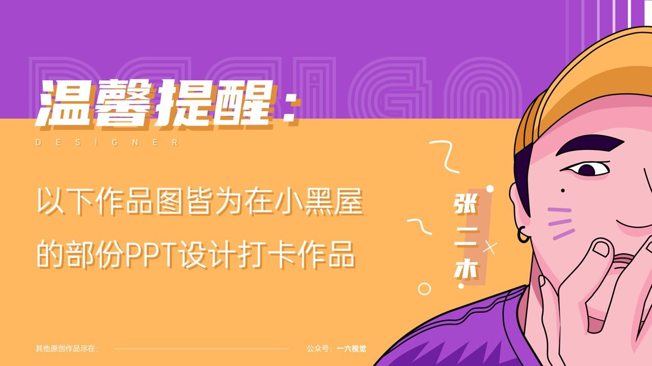 纯PPT设计海报宣传页二木个人作品集锦