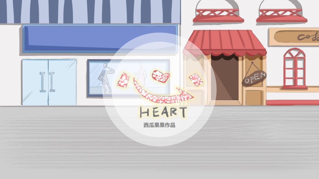 《心》――纯手绘逐帧动画影片PPT模板