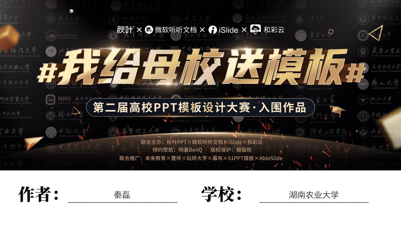 湖南农业大学汇报答辩通用PPT模板