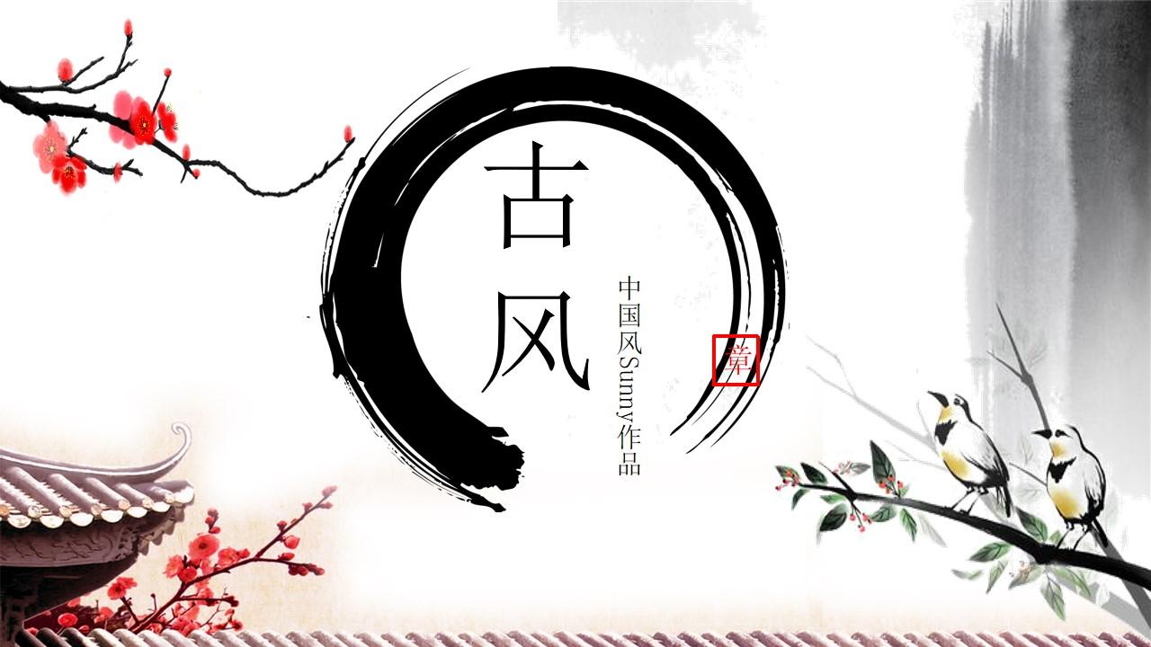 简约大气古典水墨中国风PPT模板