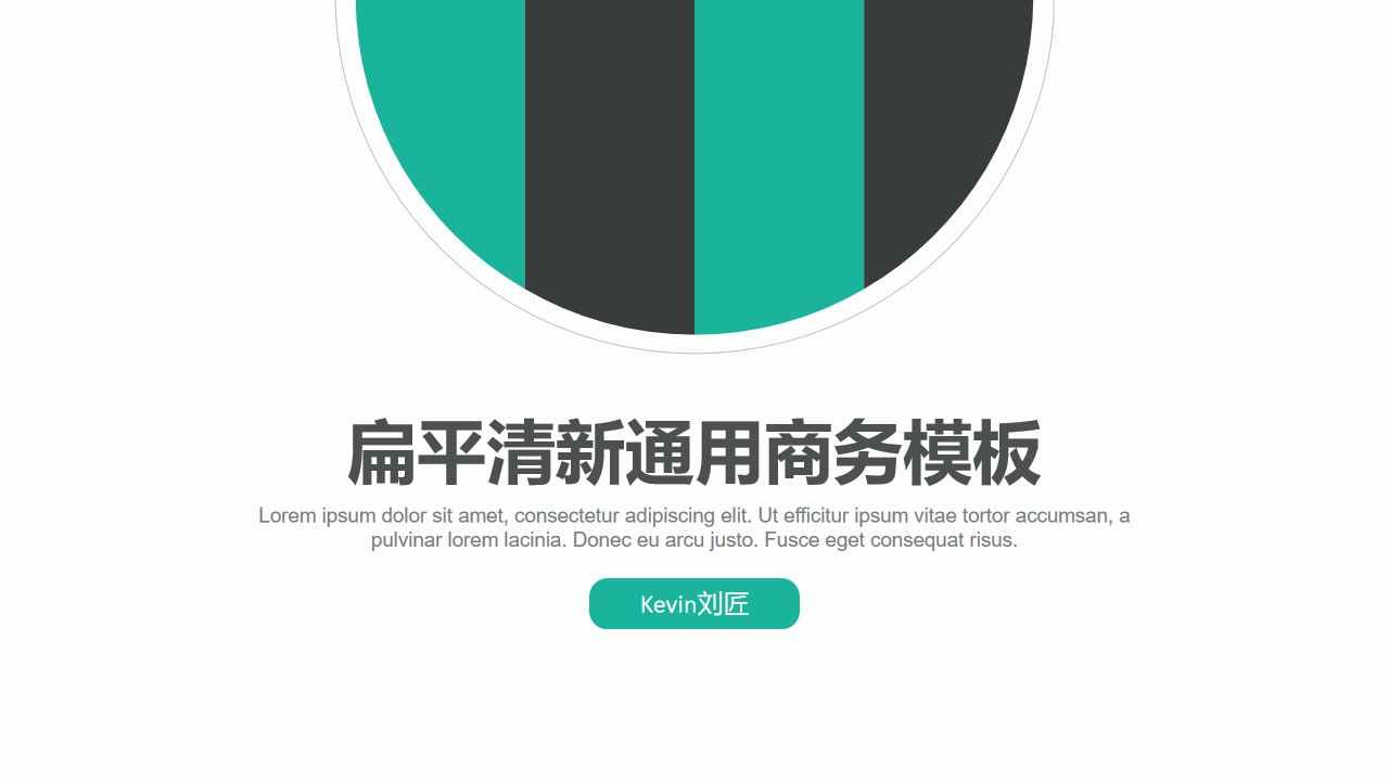 绿色清新扁平化商务PPT模板