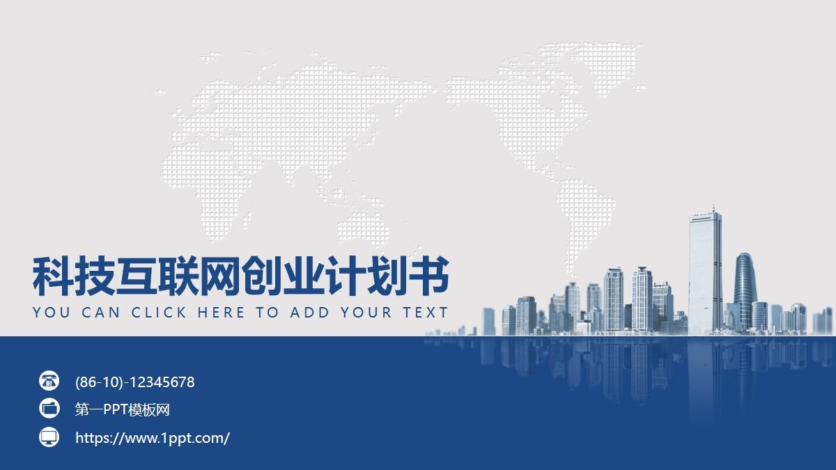 蓝色实用的创业融资计划书PPT模板