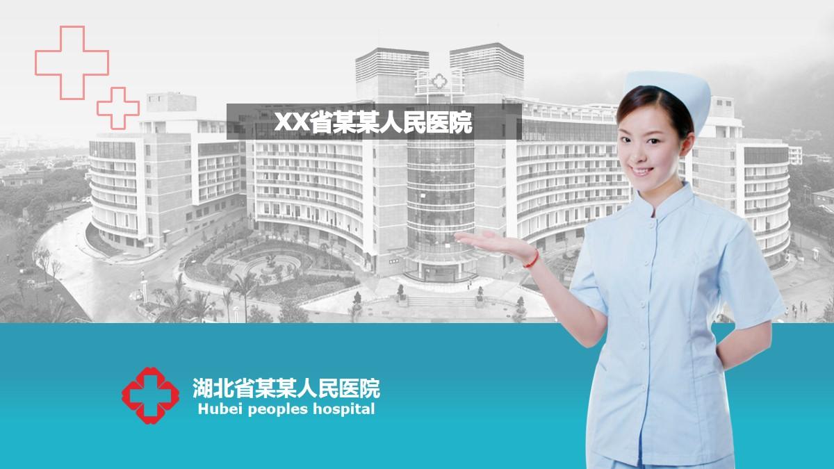 蓝色医院护士护理PPT模板 工作总结汇报PPT模板