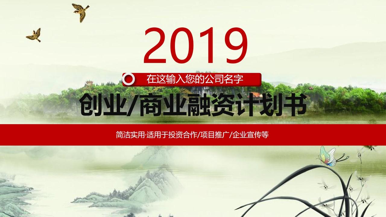 中国风背景的动态创业融资计划书PPT模板