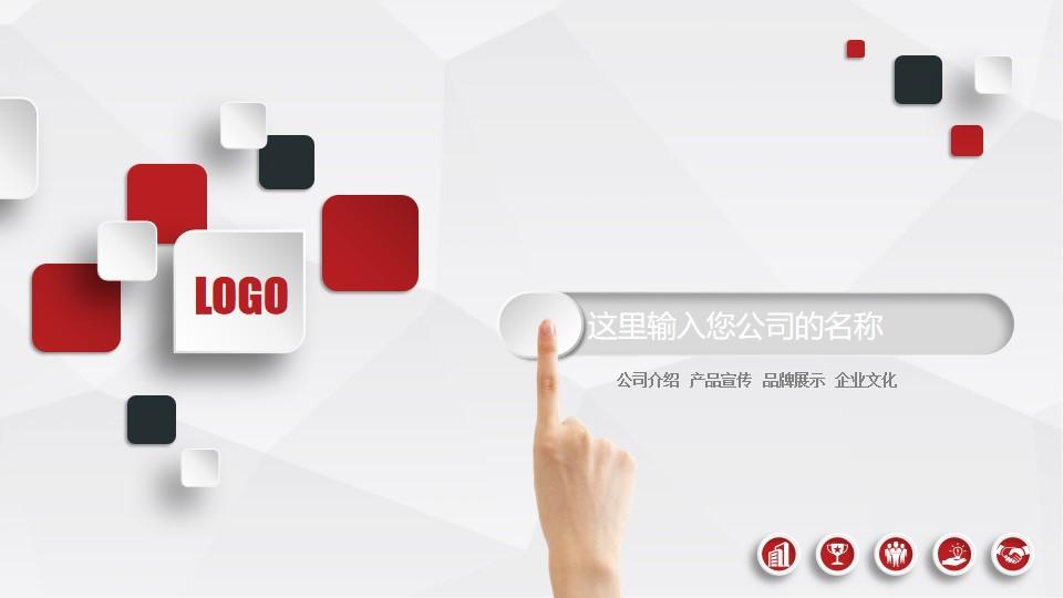 红黑微立体公司介绍产品宣传PPT模板