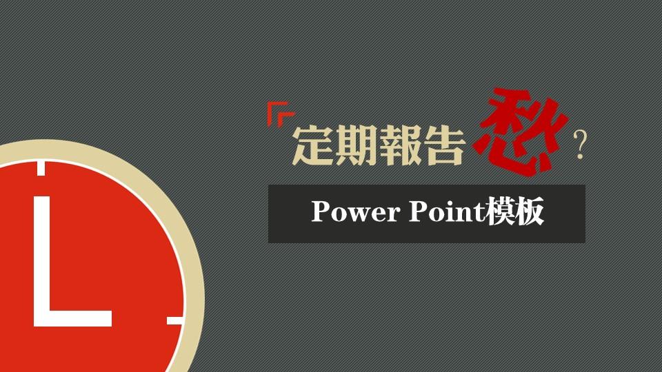 个性灰红背景艺术设计PPT模板