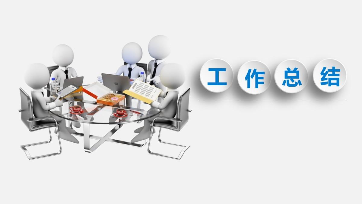 创意立体白色小人背景的微立体PPT模板