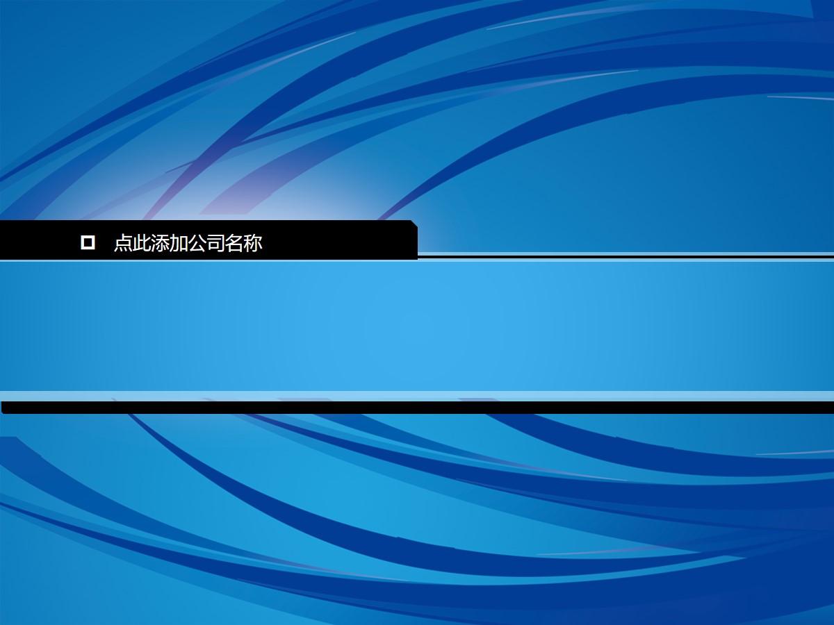 蓝色条纹背景的艺术设计PPT模板