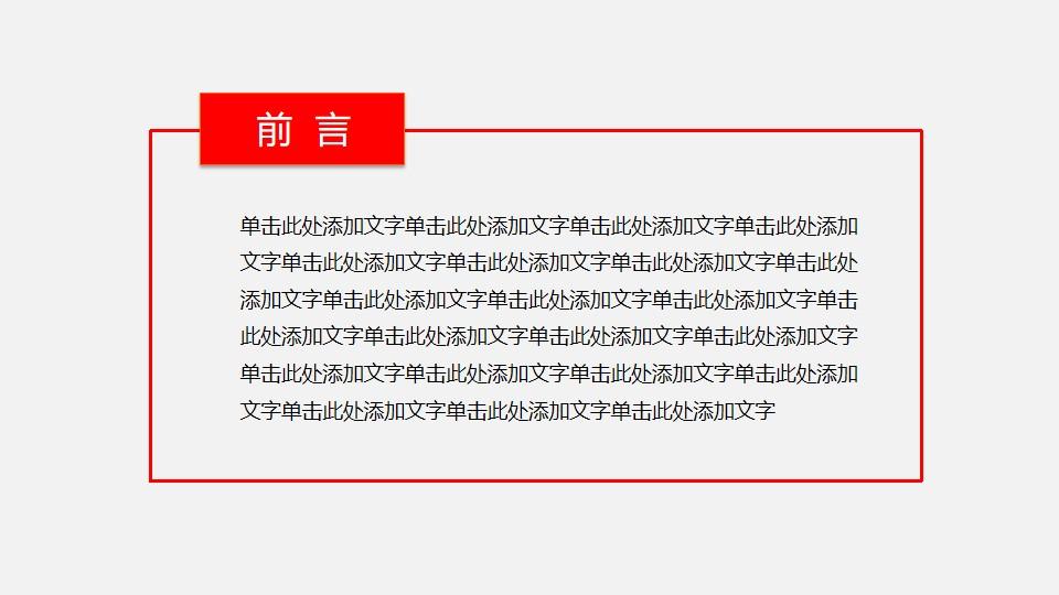国家禁毒委员会政府工作汇报PPT模板