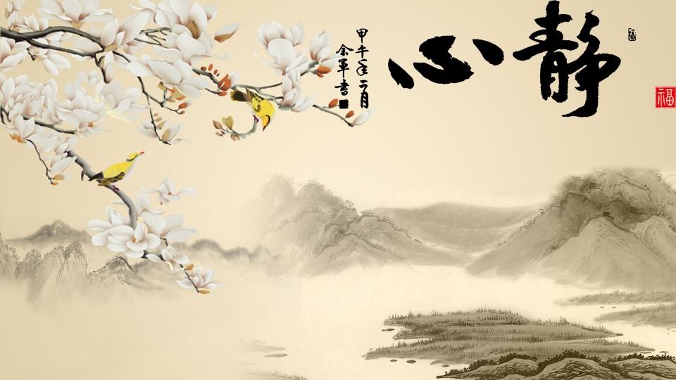 动态古典水墨画背景的中国风PPT模板