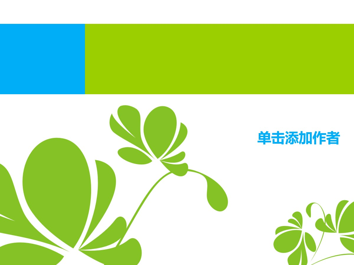 简洁简约的绿色图案幻灯片模板
