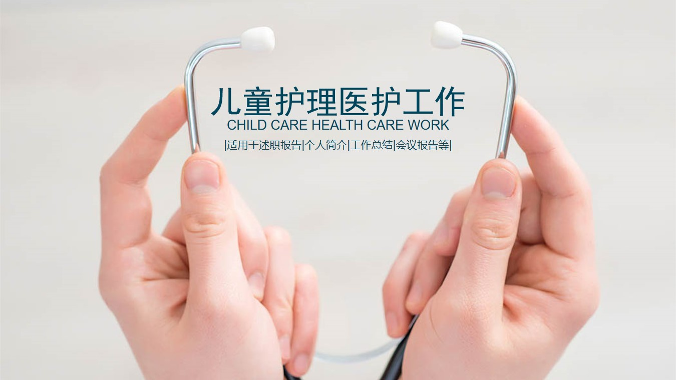 儿童护理医护工作汇报PPT模板