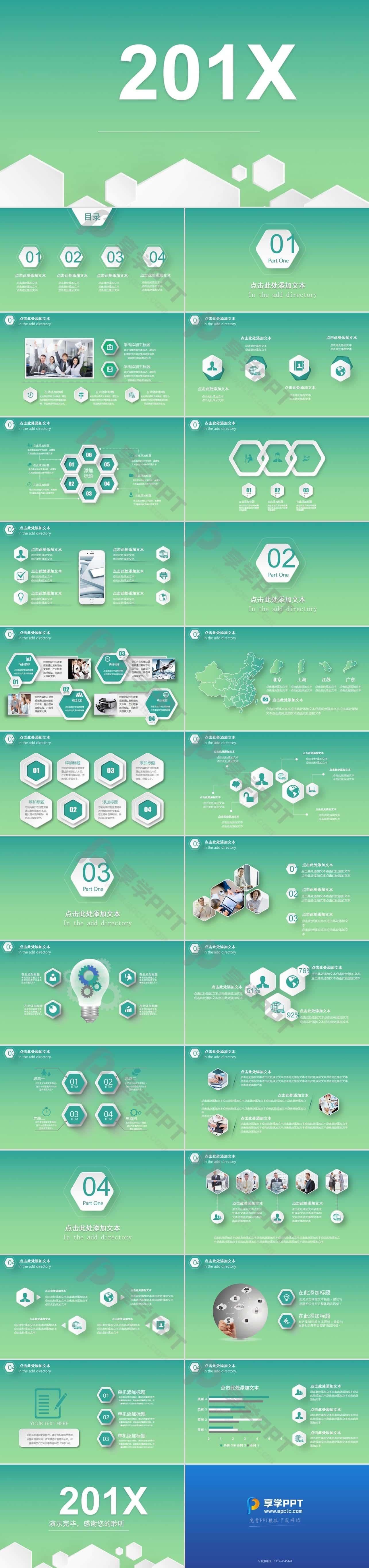 绿色简洁微立体工作总结汇报PPT模板长图