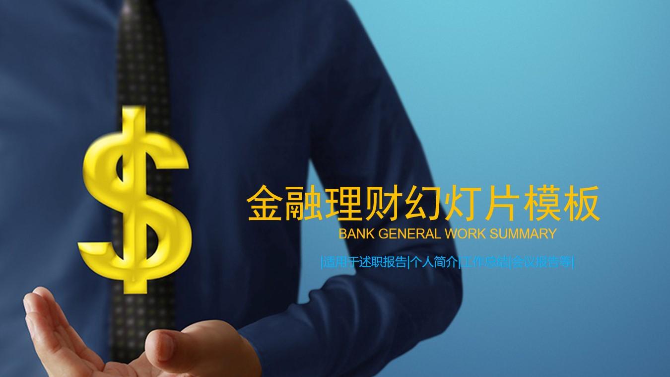 金色货币背景的金融理财PPT模板