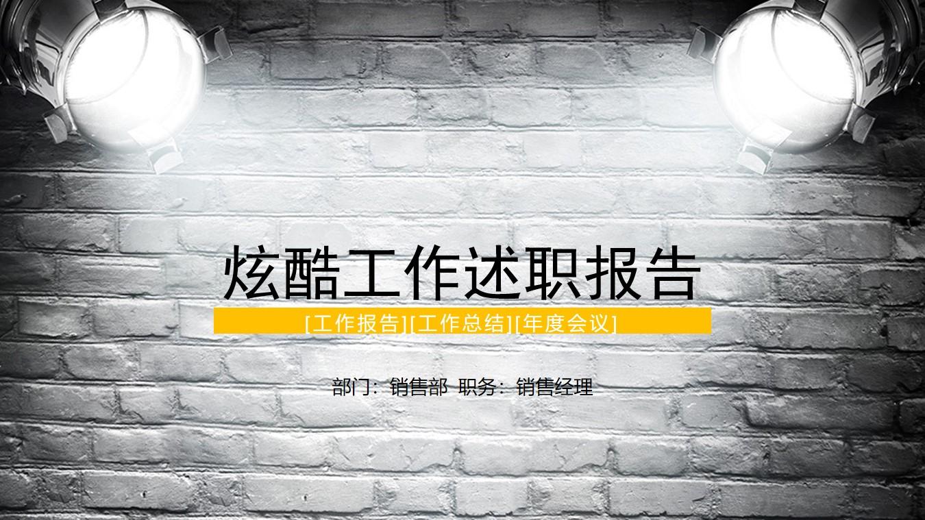 黑白聚光灯砖墙背景的述职报告PPT模板