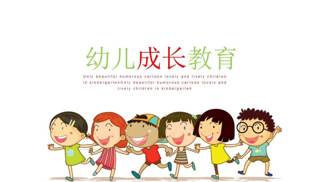 卡通幼儿成长教育PPT模板