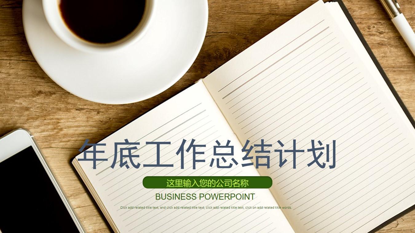咖啡笔记本背景的小资工作计划PPT模板