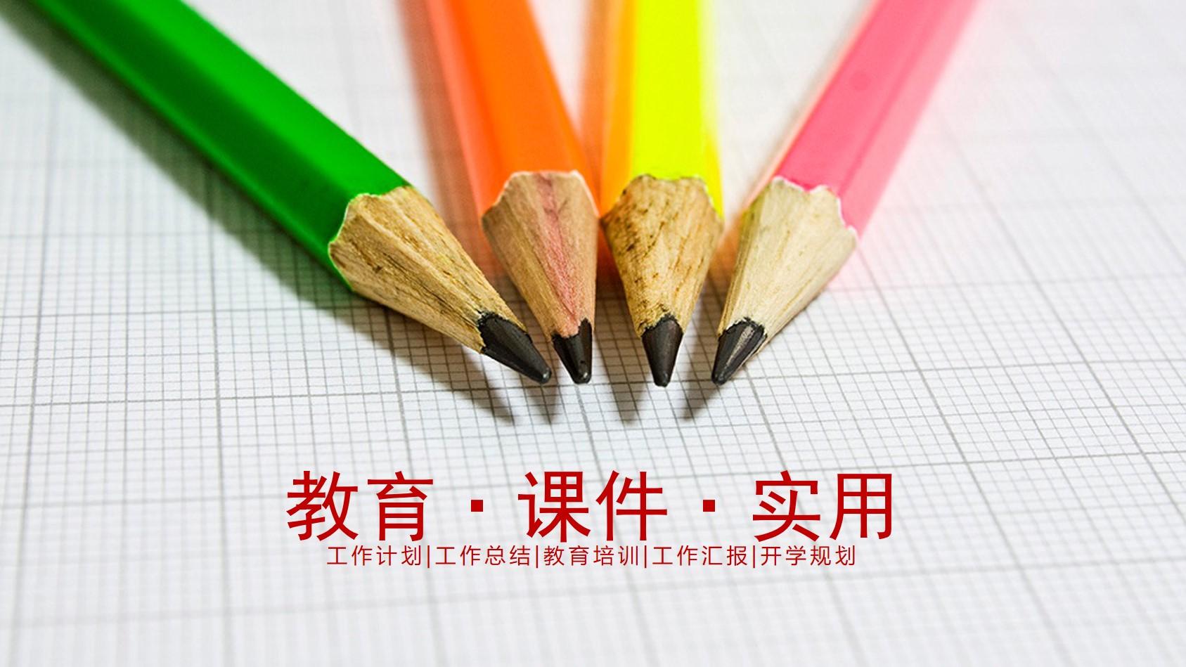 彩色铅笔背景的教育培训教师公开课PPT模板