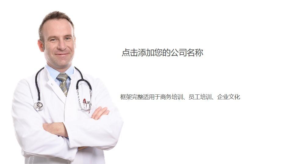 国外医生背景的医疗幻灯片模板