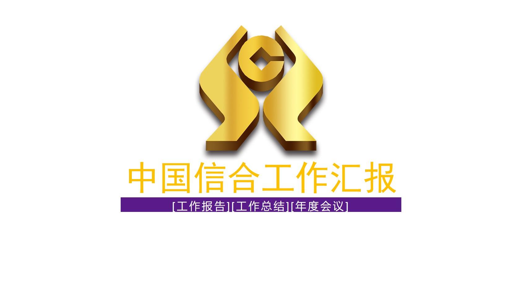 土豪金农村信合标志背景的银行幻灯片模板