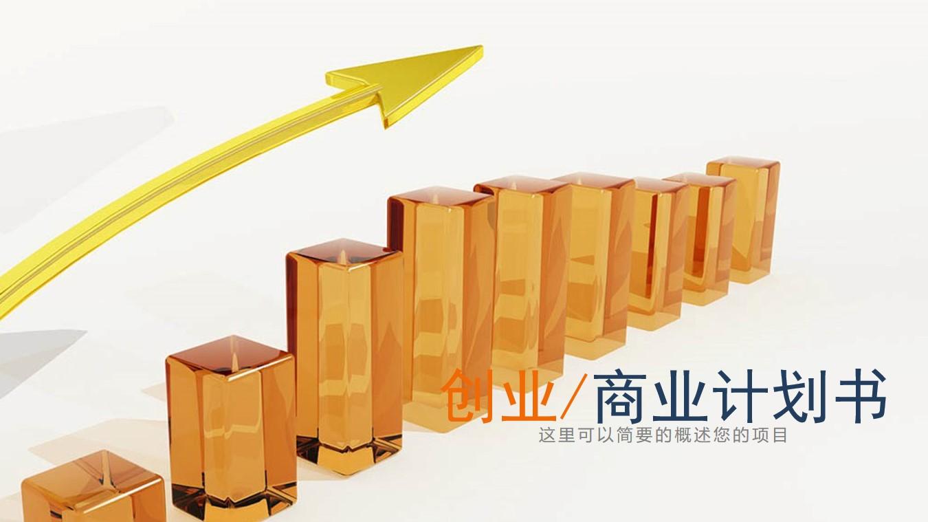 金属质感箭头背景的商业融资计划书PPT模板