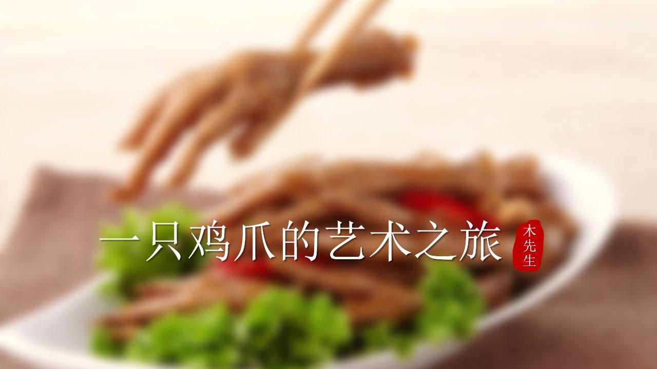 一只鸡爪的艺术之旅――做菜介绍ios风格PPT模板
