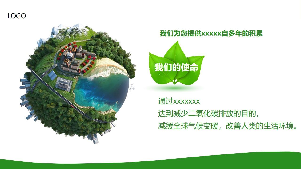环保公司产品服务与企业介绍PPT模板