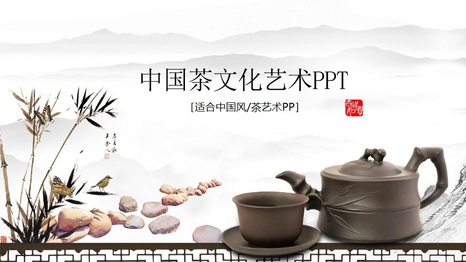 简约大气中国风茶文化艺术介绍宣传PPT模板