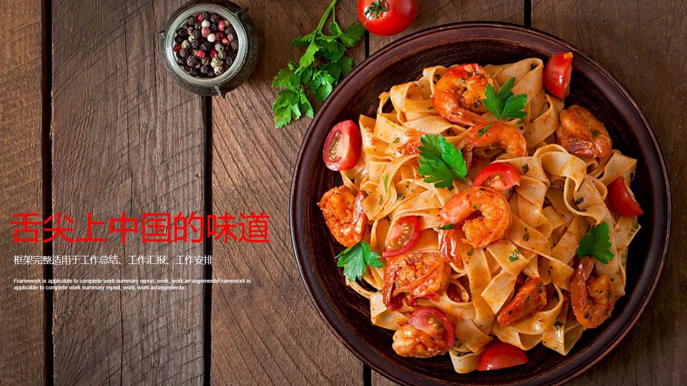舌尖上的中国美味――橙红扁平化餐饮美食工作汇报PPT模板