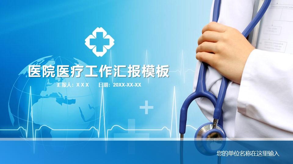 医疗行业医院总结内训PPT模板