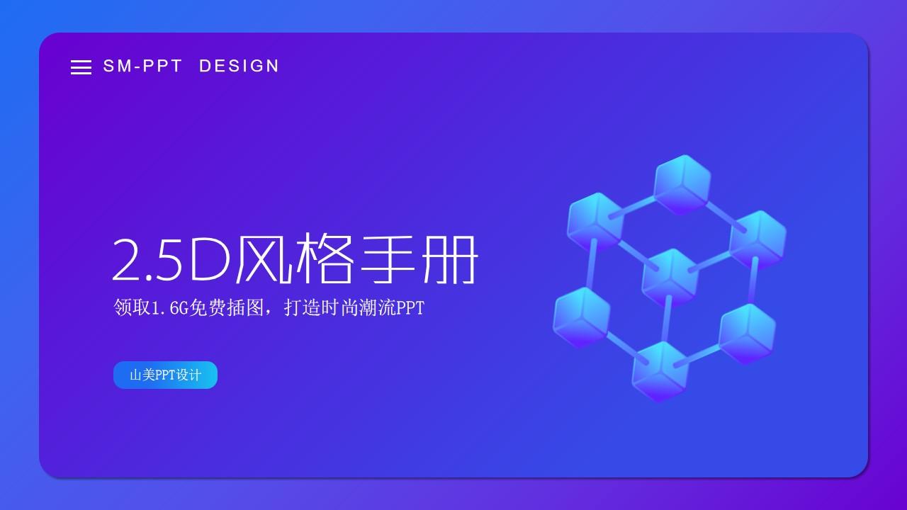 2.5D风格互联网医疗项目计划书PPT模板