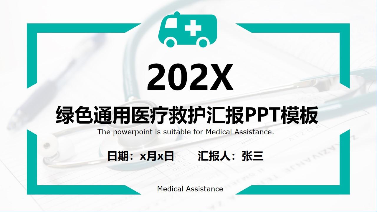 绿色通道医疗救护知识经验宣讲汇报PPT模板