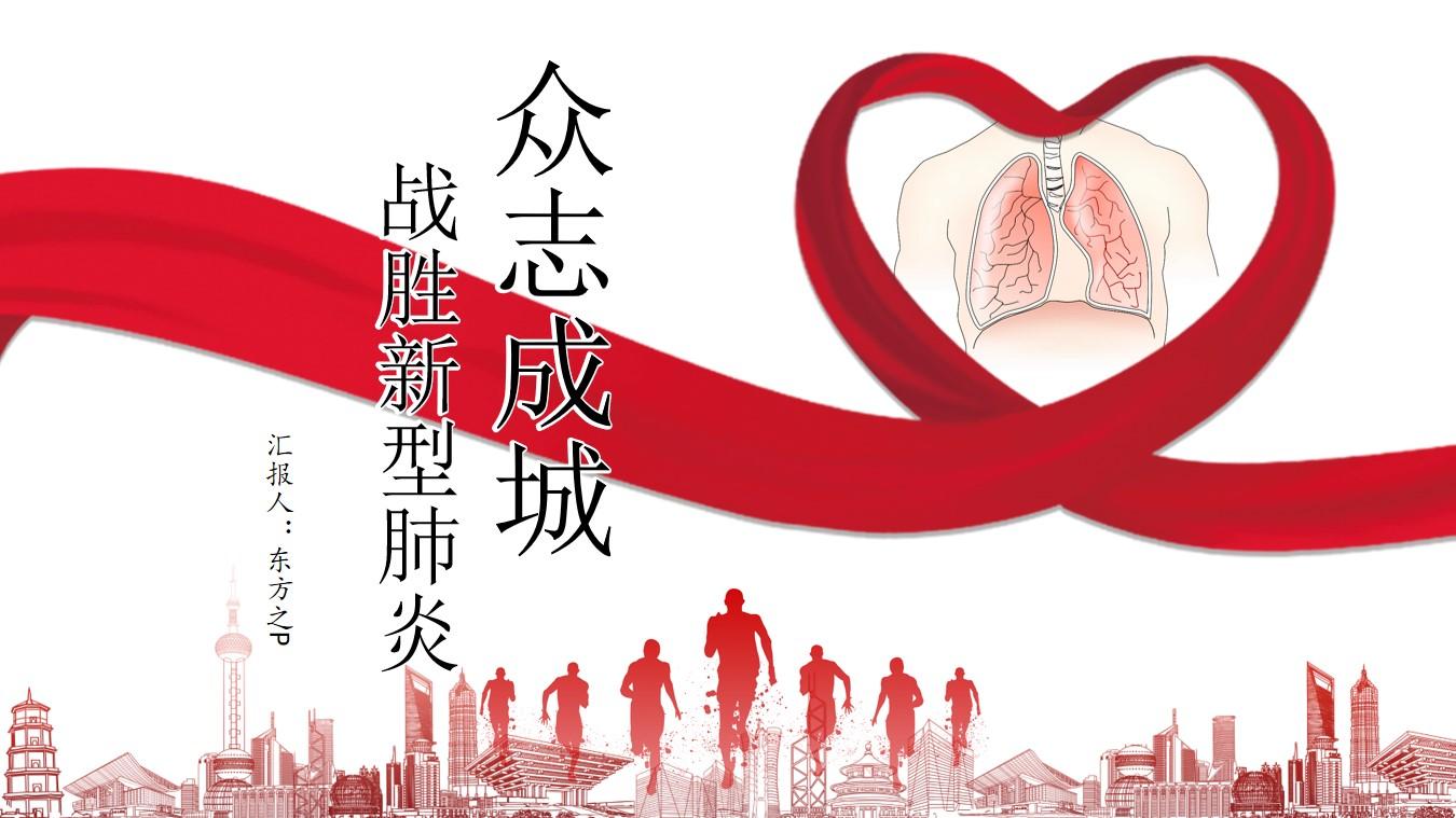 众志成城 战胜新型肺炎――抗冠状病毒主题PPT模板