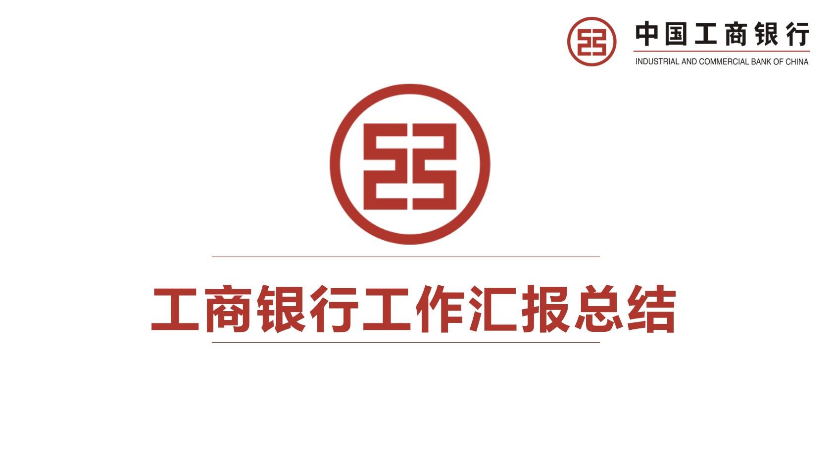 红色简洁工商银行PPT模板