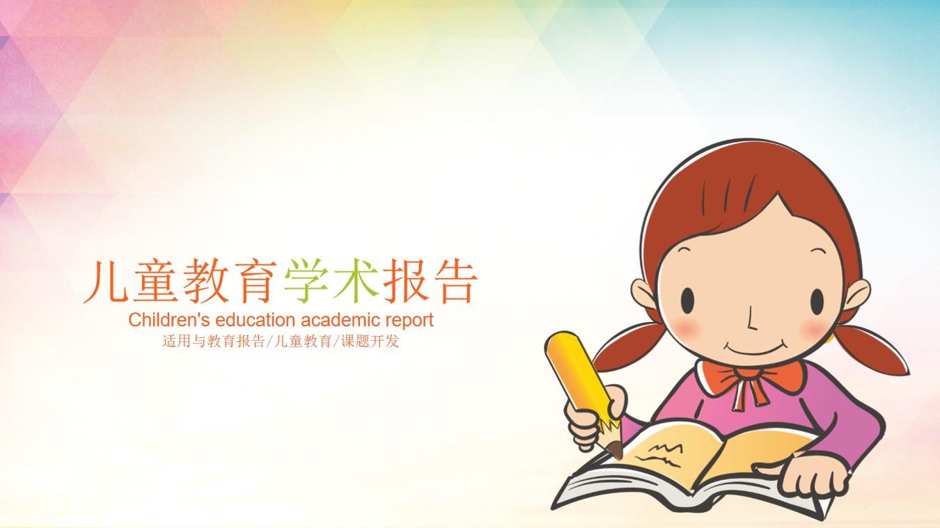 卡通儿童写作背景的儿童教育学术报告PPT模板