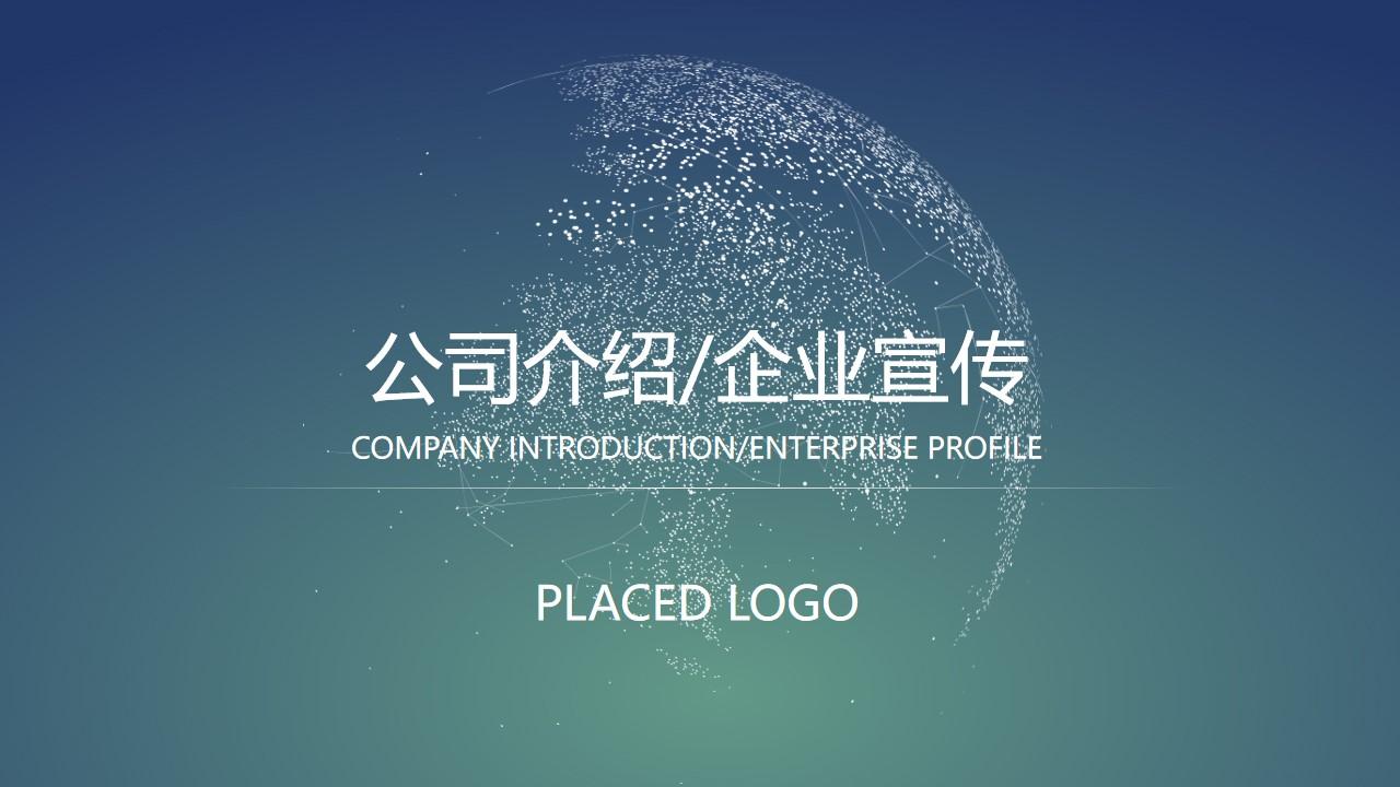 大气简洁iOS风格公司简介PPT模板