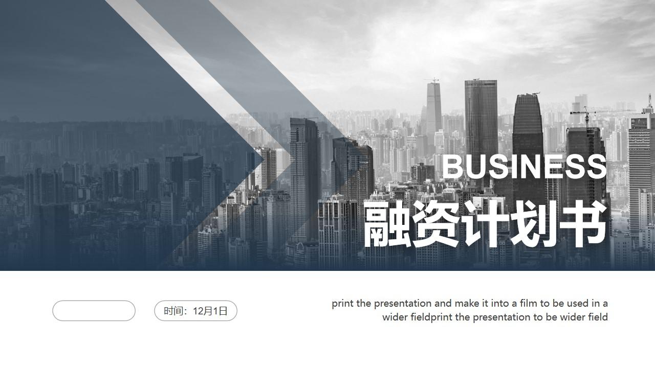 商业建筑背景的通用创业融资计划书PPT模板
