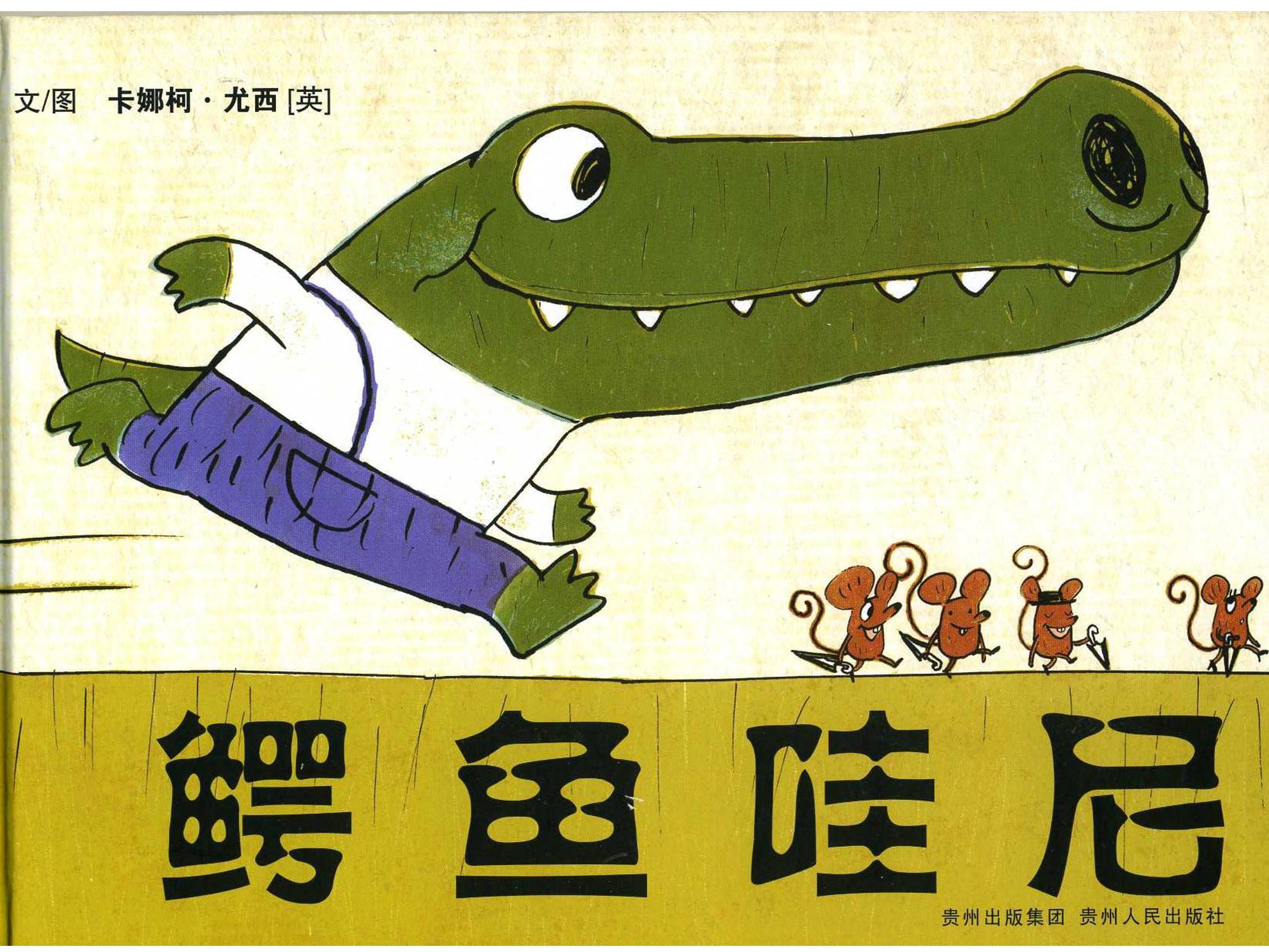 《鳄鱼哇尼》绘本故事PPT